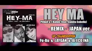 【日本語版】Pitbull & J Balvin - Hey Ma ft Camila Cabello - REMIX (Japanese) Fu-Bu , LAYGAN , AI ECO INA