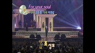 【TVPP】Jo Sung Mo - For Your Soul, 조성모 - 슬픈 영혼식 @ Korea Video and Record Awards