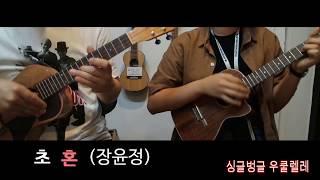 초혼 (장윤정) 싱글벙글 우쿨렐레 (합주)