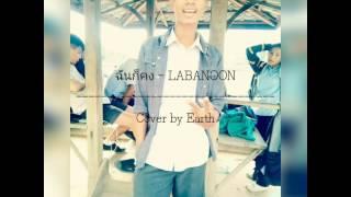 ฉันก็คง - LABANOON [Cover by Earth]