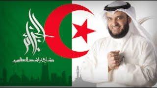 مشاري راشد العفاسي - يالجزائر Michari rached Alafasy ya jazayer|