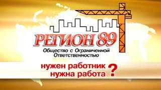 КА Регион 89 (Новый Уренгой)