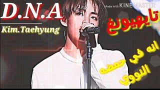 Kim.Teahyung // DNA// FMV || Arabic sub 👍//كيم تايهيونغ //في حمضه النووي