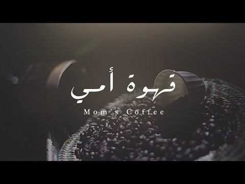 Mom's Coffee |  قهوة أمي