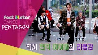 펜타곤 Cover BlackPink Twice CLC HyunA PENTAGON 아이돌 음악 퀴즈와 키노&신원의 댄스파티