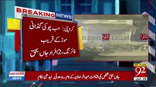 Two killed in firing incident at Karachi | 12 May 2018 | 92NewsHD