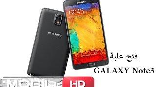 فتح علبة جلاكسي نوت 3 || Unboxing Galaxy Note 3