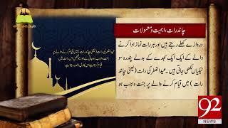 Tareekh Ky Oraq Sy   Chand Rat ki Ahmiyat   14 June 2018   92NewsHD
