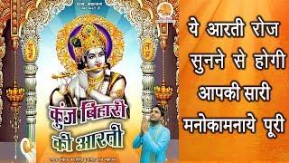 Kunj Bihari Ki Aarti (Lyrical) - Pankaj Kataria | आरती कुंज बिहारी की | Popular Shree Krishna Aarti