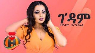 Lemlem Hailemichael   Gedam | ገ'ዳም   New Ethiopian Music 2019 (Official Video)