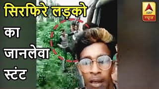 4 Youngsters Detained For Performing Stunts In Mumbai Local Train | ABP News width=