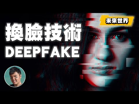 當你的臉不再屬於你自己 DEEPFAKE換臉技術 - YouTube