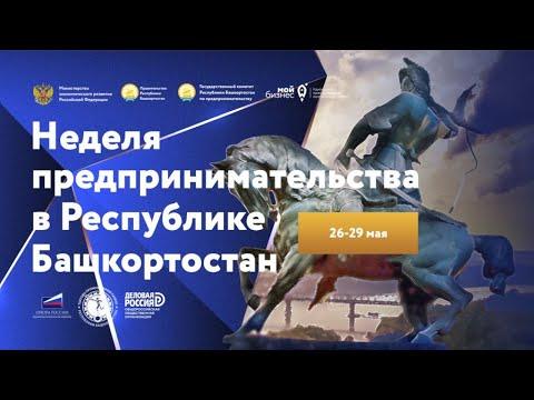 Неделя предпринимательства в Республике Башкортостан: День первый