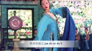 House of flying daggers - Jia ren qu (lyrics) (caracters and pinyin)