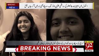 Pak exchange student identified as victim in Texas school shooting| 19 May 2018 | 92NewsHD