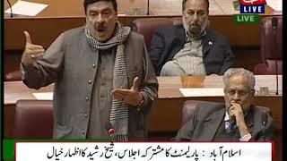 Sheikh Rasheed Speech in Joint Session of Parliament