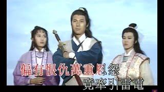 葉麗儀 - 仙鶴情緣 (1992亞洲電視劇「仙鶴神針」主題曲)