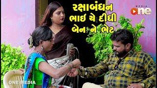 Rakshabandhan - Bhaiye Didhi ben ne Bhet |  Gujarati Comedy | One Media