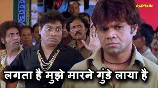 लगता है मुझे मारने गुंडे लाया है    Rajpal Yadav V/S Johnny Lever    Comedy Scenes