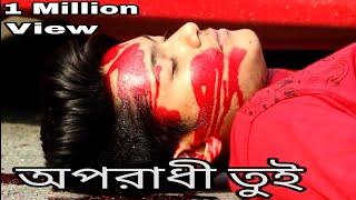 Oporadhi || Ankur Mahamud || Feat Arman Alif || Bangla New 2018 || The Crazy Anik || Love song || Ak width=