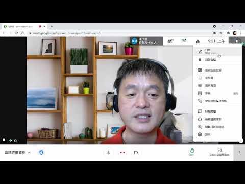 A02_Google Meet 各項功能介紹 - YouTube