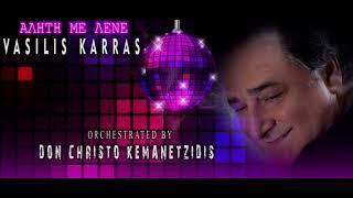 BASILIS KARRAS  ALITI ME LENE  || ΒΑΣΙΛΗΣ ΚΑΡΡΑΣ  ΑΛΗΤΗ ΜΕ ΛΕΝΕ   by DON CHRISTO