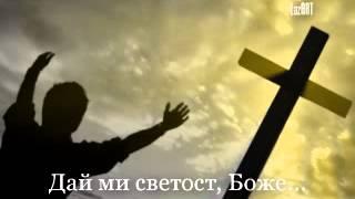 Дай ми светост, Боже / Give me holiness, God