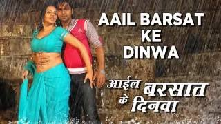 AAIL BARSAT KE DINWA { अाईल बरसात के दिनवा } [ Hot Bhojpuri Rain Songs Jukebox ] Monalisa & Gunjan width=