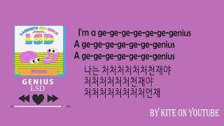 LSD - genius 천재 Korean lyrics 가사 한글해석 l 팝송추천