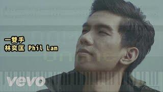一雙手, 林奕匡 Phil Lam (Piano Tutorial) Synthesia 琴譜 Sheet Music