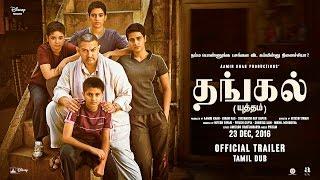 Dangal | Official Tamil Dub Trailer | Aamir Khan | In Cinemas Dec 23, 2016 width=