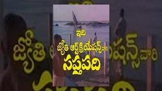 Saptapadi   Full Length Telugu Movie   Ravikanth, Sabita Bhamidipati