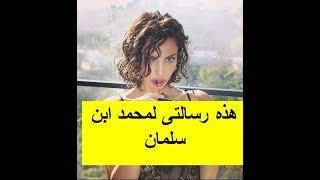 الفتاه السعودية الهاربه ( العنود العيسي) تقف عارية تماما وتكتب رساله على جسدها لمحمد ابن سلمان