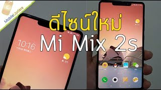 Mi Mix 2s ทายาทเรือธงรุ่นท็อป จอไร้ขอบโฉมใหม่ และกล้องหน้าคล้าย iPhone X!