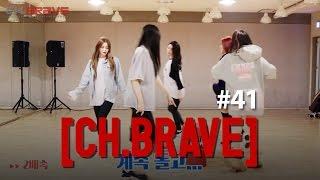 [CH.BRAVE] #41 브레이브걸스 (Brave Girls) - 롤린 스페셜 안무 영상 (Rollin' Special Choreography Video)