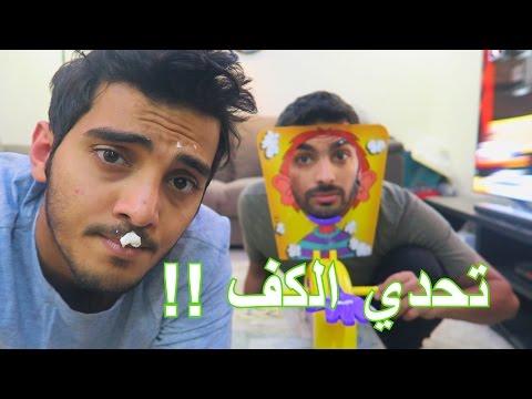 تحدي الكف !! - ضحكككك هههههههههه ! =)