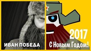 Новогоднее обращение Ивана Победы =) ★