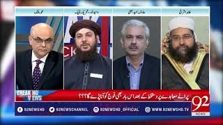 Breaking Views with Malick || TLP leaders Gave Dead-line To Govt to Fulfil Their Demands- 25-03-2018