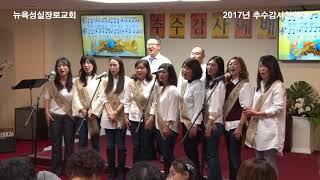 항상 기뻐해요 (남여 3,4선교회) 11/19/2017