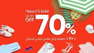تا ۷۰٪تخفیف خرید لباس دیجیاستایل، فقط ۴ روز فرصت دارید!