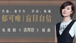 【郁可唯 Yisa Yu】《盲目自信》高音質動態歌詞版--電視劇《談判官》插曲