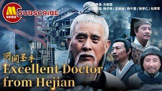 "【1080P Chi-Eng SUB】《河间圣手/Excellent Doctor from Hejian》""寒凉派""创始人刘完素在乱世中救死扶伤(杨子骅 / 孟晓涵 / 杨千里)"