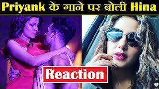 Hina Khan Reaction on Priyank Sharma TERA BUZZ   Hina Reaction   Priyank Song