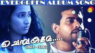Chembakame | Evergreen Malayalam Album Song | Franco width=