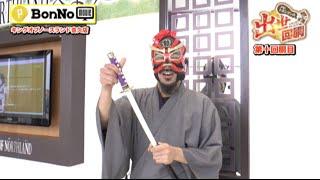 【P-BonNo】 Mr.トヨシマンの出世回胴 #10