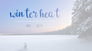EXO (엑소) | Winter Heat (暖冬) [chinese/pinyin/english lyrics]