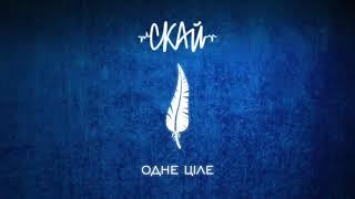 СКАЙ - Одне ціле (Official Audio)