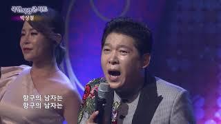 국민사랑콘서트_박상철_항구의 남자