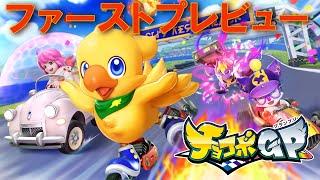 Video: Famitsu plays Chocobo GP for Switch