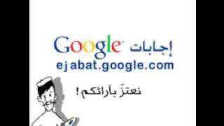 Ejabat Google - J instead of G - تغيير عنوان خدمة إجابات